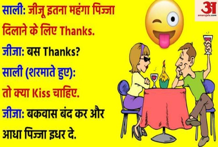 humour chutkule hindi funny jokes of the day 8 april 2019