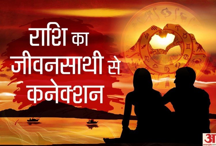 Know All Details About Life Partner By Zodiac Signs