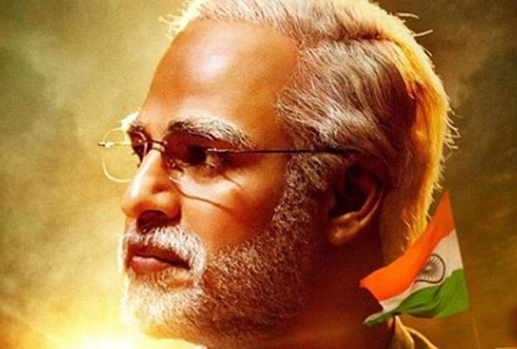 Movie Review: फिल्मी परदे पर भी नया इतिहास रचने को तैयार पीएम नरेंद्र मोदी, इतने मिले स्टार