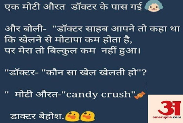 funny latest viral jokes of the day 16 April 2019
