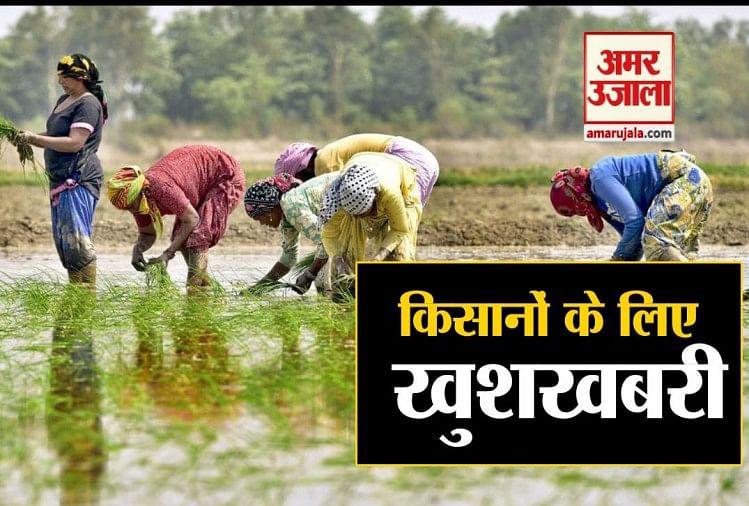 2020 से ब्लॉक लेवल के मौसम की मिलेगी जानकारी, 9.5 करोड़ किसानों को होगा फायदा