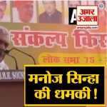 MANOJ SINHA CONTROVERSIAL STATEMENT OVER CRIME IN PURVANCHAL