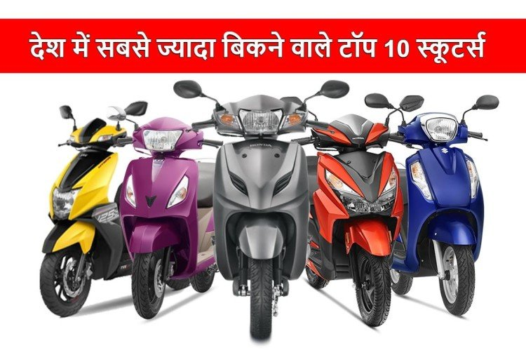 Top 10 Best selling scooters in India