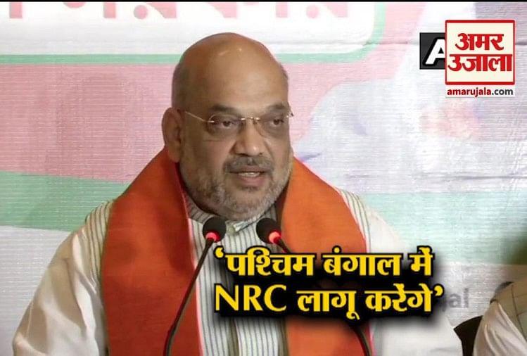 अमित शाह का बयान, पश्चिम बंगाल में लागू करेंगे NRC समेत 5 बड़ी खबरें