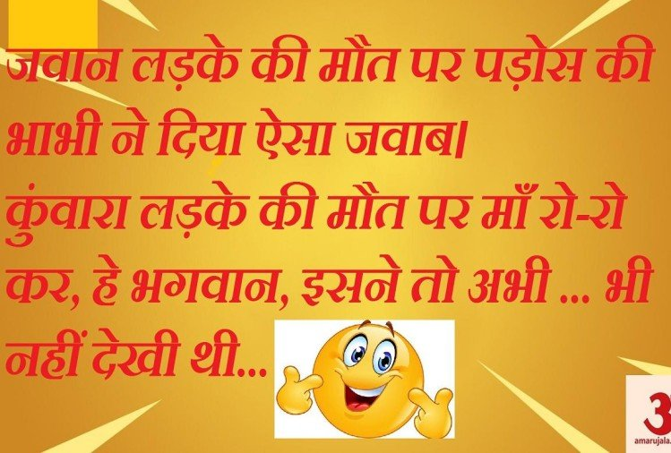 latest viral funny jokes joke of the day and funny chutkule 25 april 2019