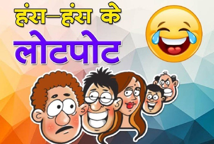 hindi funny jokes student teacher jokes husband wife jokes in hindi