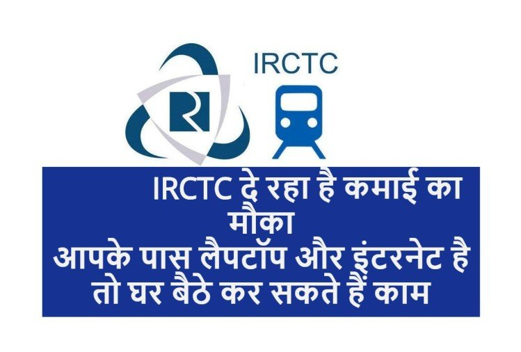 becoming authorised IRCTC booking agent