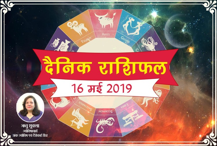 16 May 2019 Rashifal Daily Horoscope 16th Day Of May Month