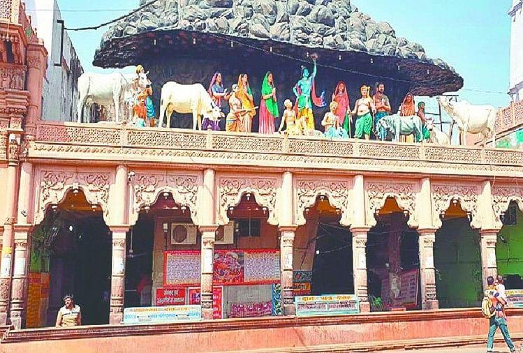 गोवर्धन स्थित दानघाटी मंदिर