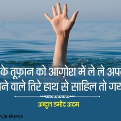 Monday motivational shayari today