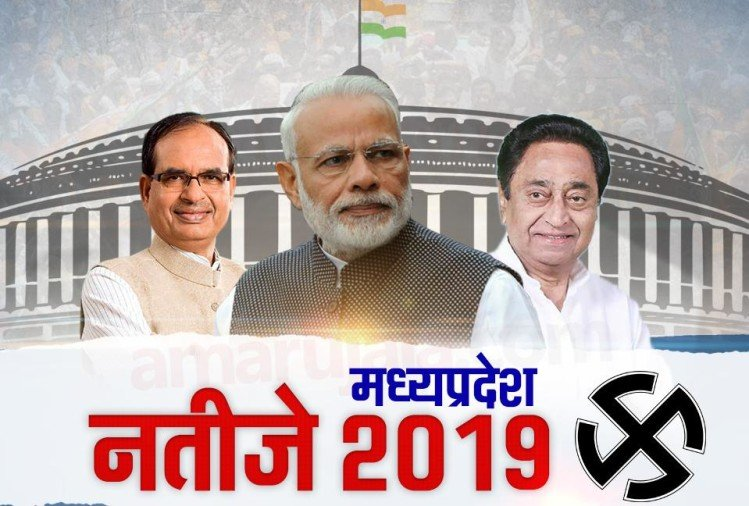 Madhya Pradesh LokSabha Election 2019 Results Live- Election Vote Counting, Chunav Result News Today