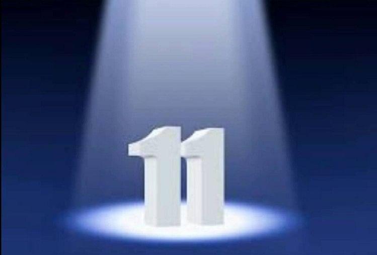 नंबर 11