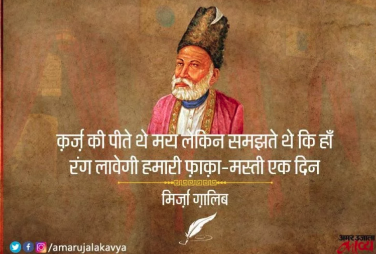 Mirza Ghalib philosophical shayari collection