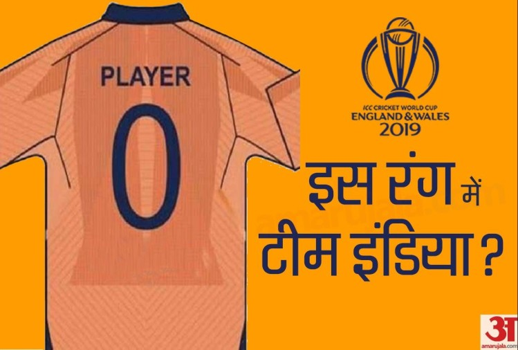 World Cup 2019: Orange Is The New Alternate Jersey For