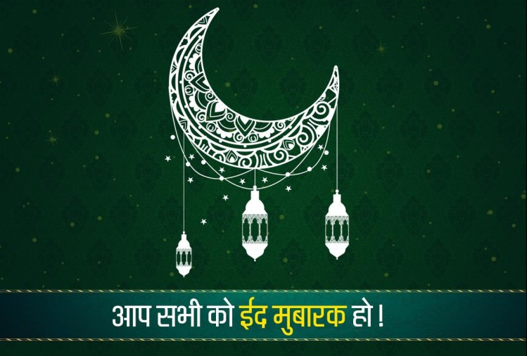Eid Al Fitr 2019 Wish Your Family And Friends With Beautiful