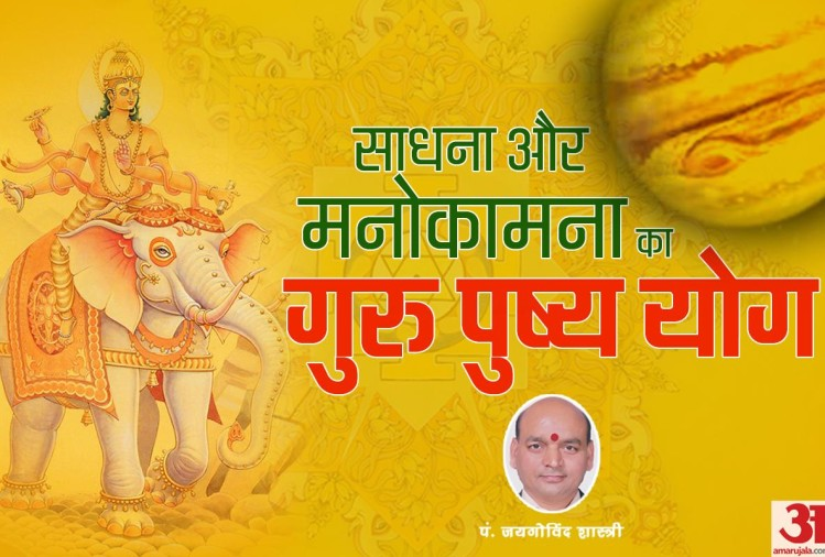 Know Time And Benefits Of Pushya Nakshatra 2019 - आज