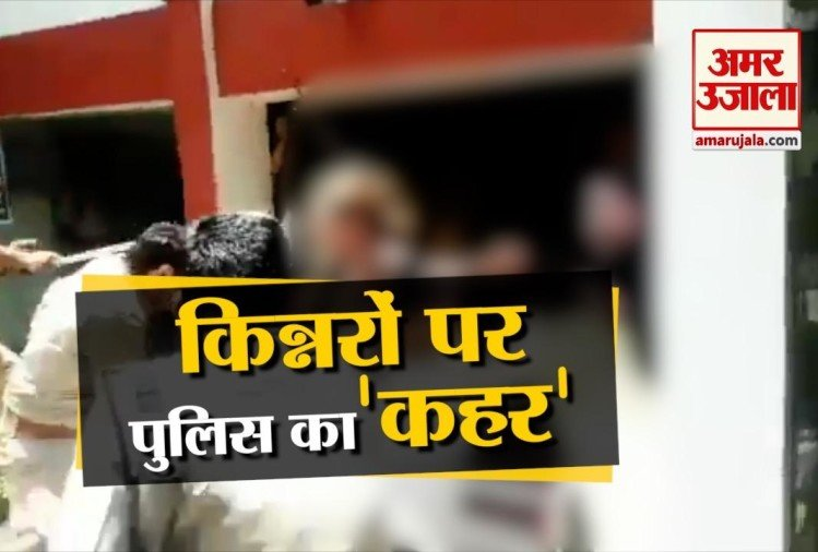 Meerut Police Lathicharge On Kinars Inside Police Station
