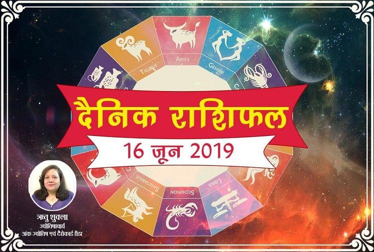 Aaj Ka Rashifal Today Rashifal 16th June 2019 Daily Horoscope 16th