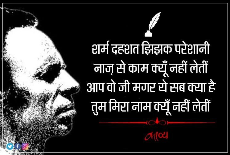 Jaun elia writing