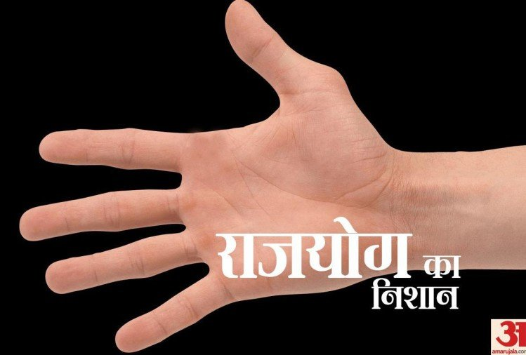 Palmistry Know which lines make Raj Yoga