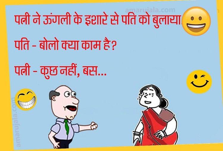 Jokes Husband Wife Jokes In Hindi Teacher Student Jokes In