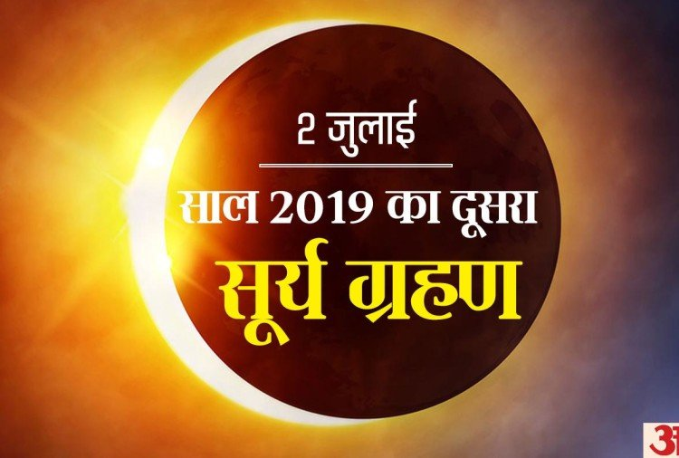Surya Grahan 2019 Timing 2nd July, Today Surya Grahan Kab Padega Date Time Online in India