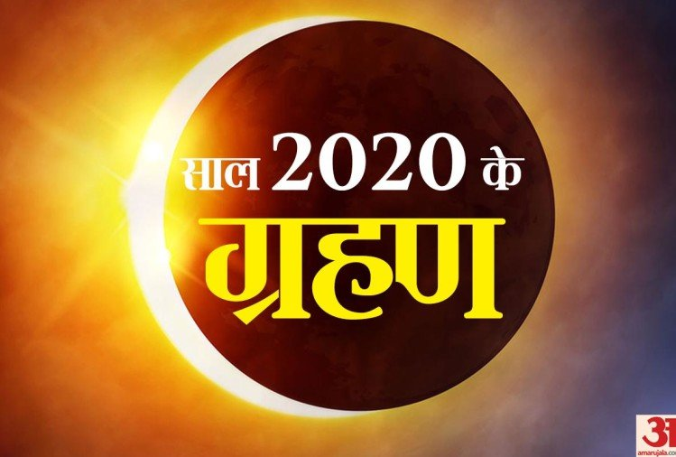 eclipse in 2020