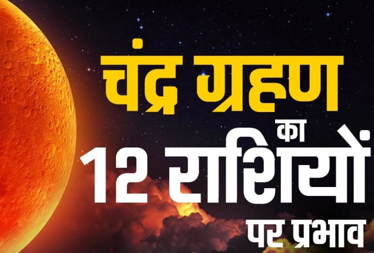 Chandra grahan 2019 : horror scope of 12 zodiac sign from varanasi