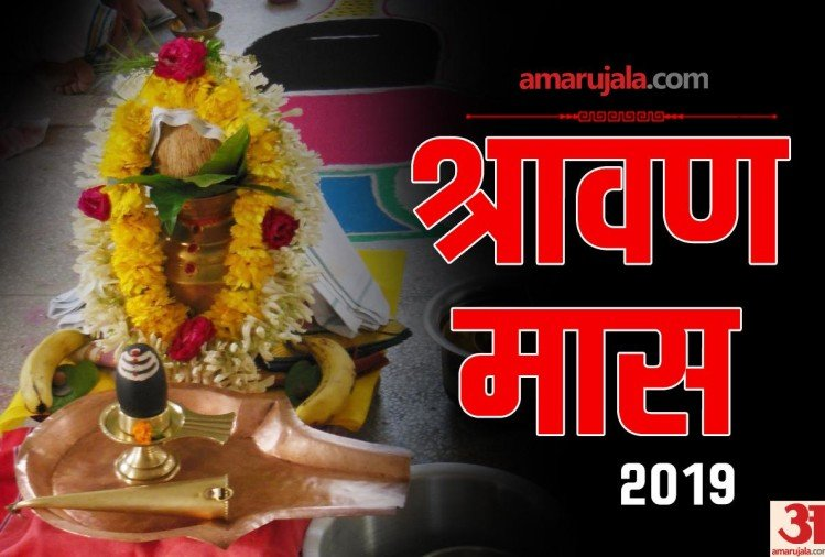 Shravan 2019 Vrat And Festivals List In Shravan Month