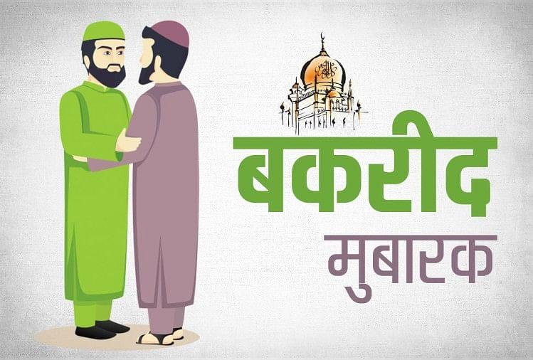 Happy Eid Al-adha 2021 Bakrid Mubarak Wishes Quotes Images Greetings  Whatsapp Facebook Status In Hindi - Happy Eid Al-adha 2021 Wishes: बकरीद के  अवसर पर इन संदेशों और शायरी से भेजें ईद-उल-अजहा