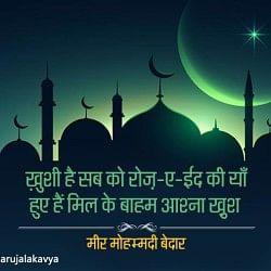 Hindi Shayari: हिंदी शायरी, Urdu Shayari, Hindi Poems