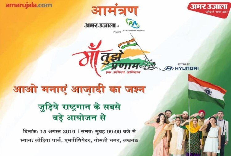 National Anthem on Independence Day by Amar Ujala.