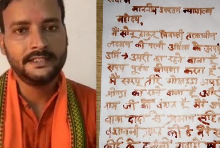 Sonu Thakur from Gonda claims he is descendant of Lord Rama.