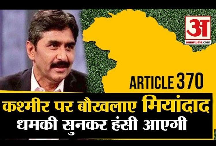 Nuclear weapon pakistan ,miandad irked india ,javed miandad ,article,कश्मीर,सवाल,पाकिस्तान,क्रिकेटर जावेद,मियांदाद,बौखलाआ,जवाब