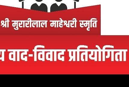 श्री मुरारी लाल माहेश्वरी स्मृति राज्य स्तरीय वाद-विवाद प्रतियोगिता दूसरे चरण में आ गई है