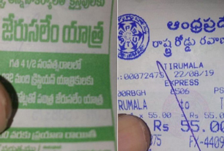 Jerusalem Ads On Tirupati Bus Ticket apsrtc