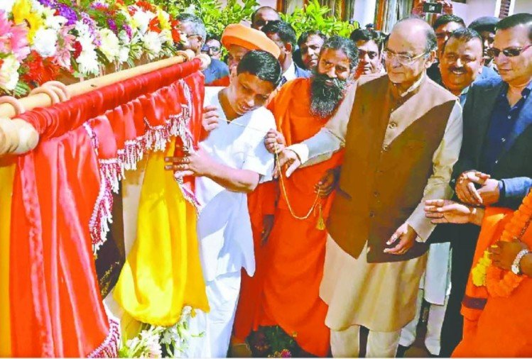 Arun jaitley Funeral He told Naturopathy wish to baba Ramdev But Uncompleted