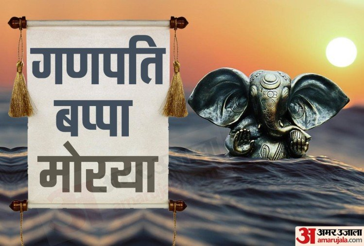 Ganesh Visarjan 2019 know visarjan timing and importance