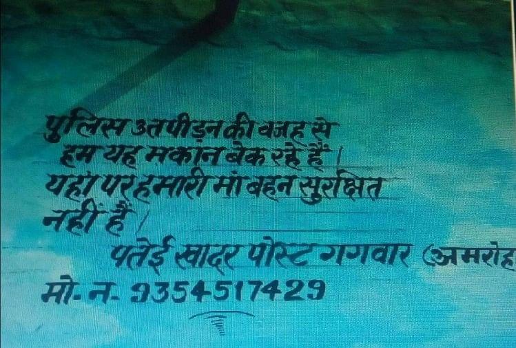 अमरोहा के हसनपुर के आदमपुर थाना इलाके के गांव पतेई खादर में एक परिवार ने दबंगों के डर से घर की दीवार पर मकान बेचने से संबंधित सूचना लिखवा दी।