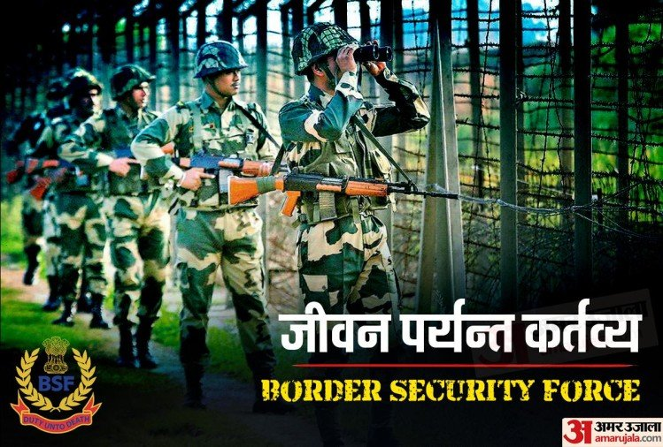 सीमा सुरक्षा बल