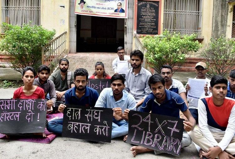 Image result for बीएचयू के छात्र भूख हड़ताल पर