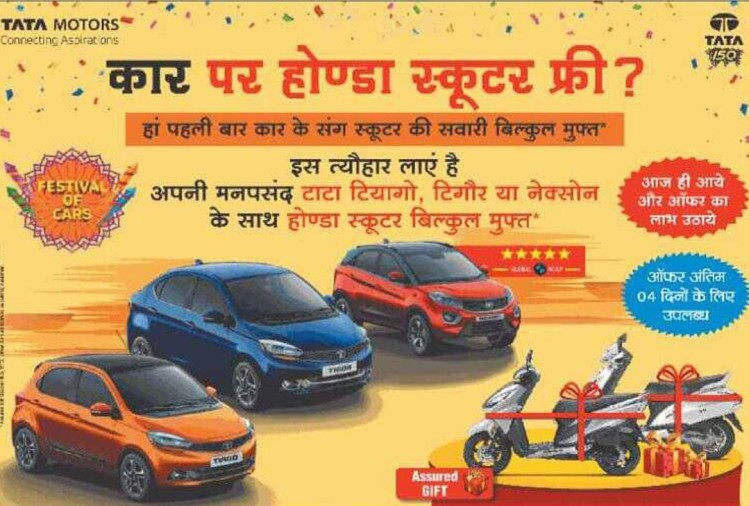 Free Honda scooter on purchase of Tata cars
