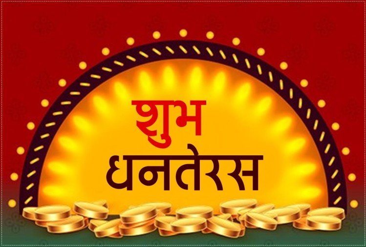 Dhanteras 2019, dhanteras vastu tips, You must buy these auspicious things on dhanteras