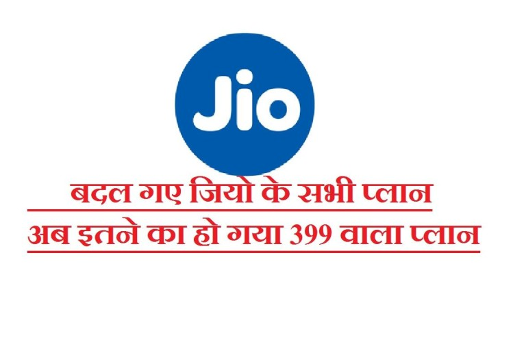 JIO PLAN UPDATES