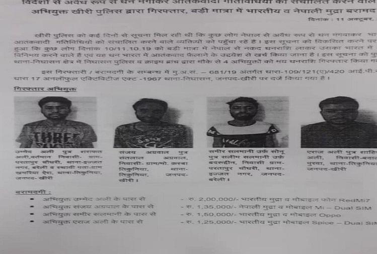 आतंकियों को मुहैया कराने के लिए रकम नेपाल से मंगाकर उसे भारतीय मुद्रा में बदलवाने के नेटवर्क में नेपाल सीमा वाले पीलीभीत से लेकर लखीमपुर होते हुए महराजगंज जिलों के सौ से अधिक लोग शामिल थे। ये सभी एटीएस के रडार पर हैं।