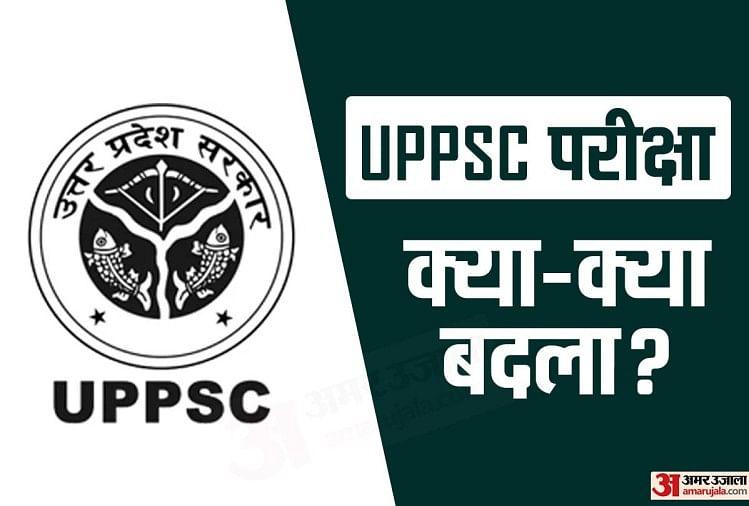 UPPSC परीक्षा में हुए बड़े बदलाव हुए
