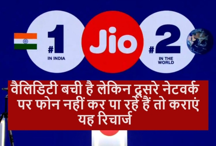 how to recharge jio iuc pack
