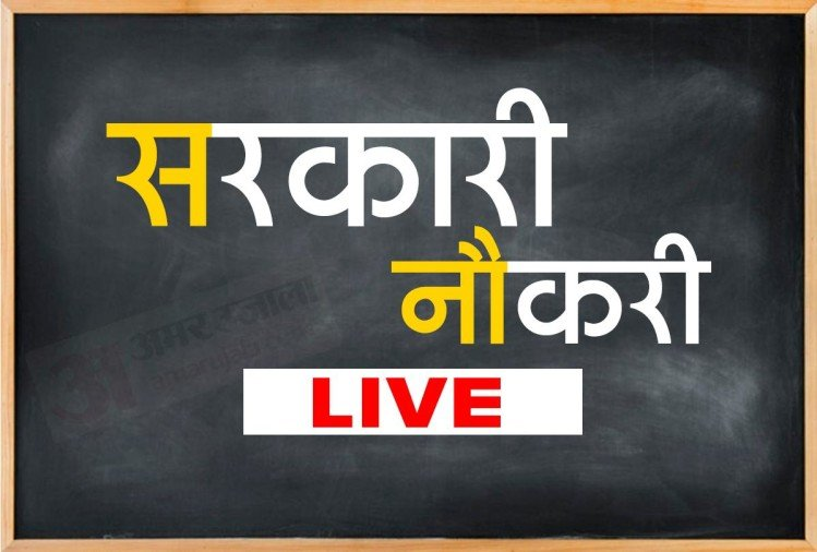 Sarkari Naukri Govt Job Result 2021 Live News Updates and alerts