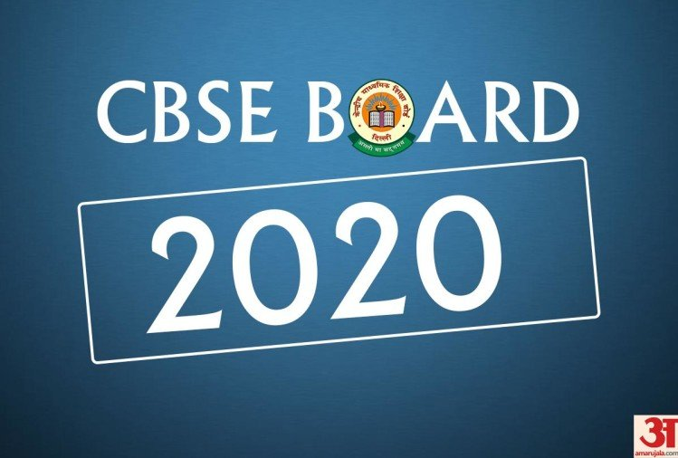 cbse board class 10th result 2020 live updates news in Hindi: CBSE Results 2020 online at cbseresults nic in