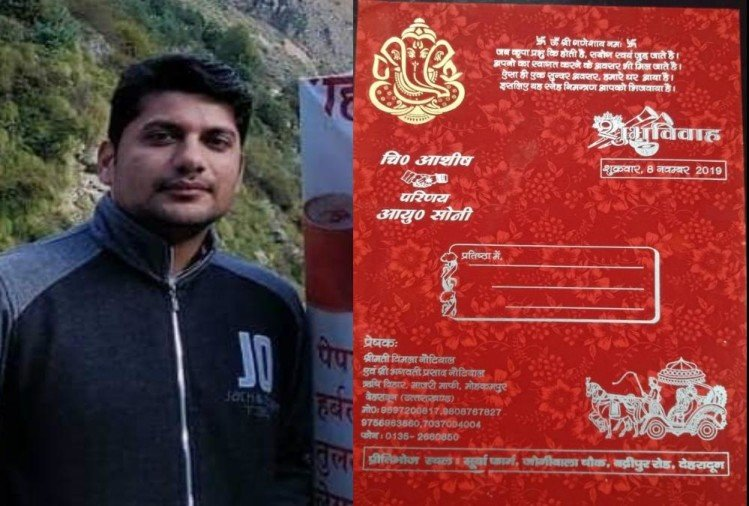 Youth printed Avoid Food Waste and plastic slogan on his wedding card